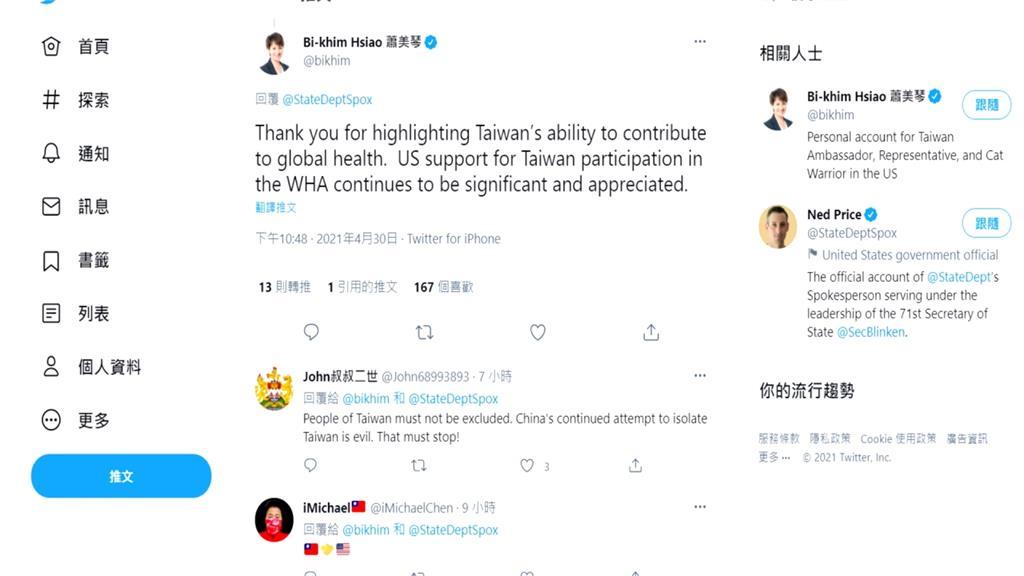 美國務院發言人推文 支持台灣參與WHA