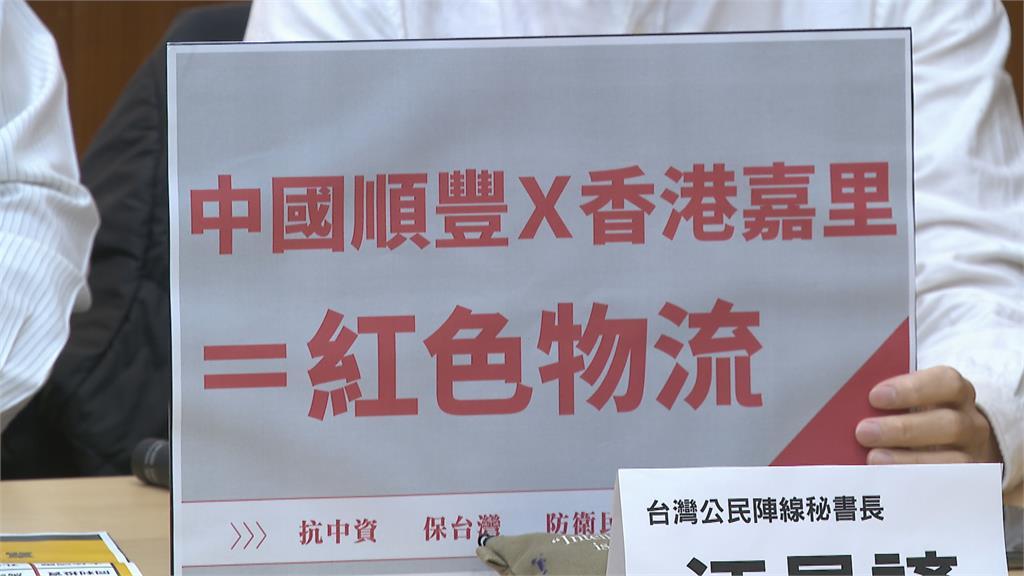 具中資背景 民團籲「別讓嘉里物流承包疫苗配送」