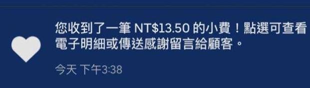 跑7公里爽收「4位數小費」?菜鳥外送員PO網炫耀 結果超慘烈