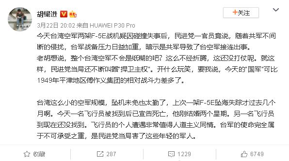 中媒酸台空軍紙糊 囂張嘴臉引中國民眾不滿:咱出事你敢報?