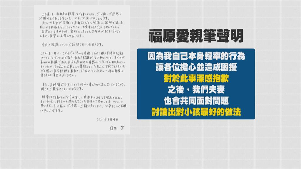福原愛親筆信聲明駁離婚 會與江宏傑面對問題