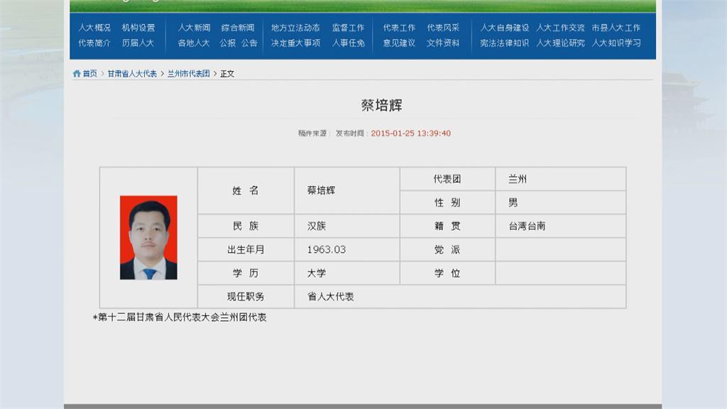 別瞎掰好嗎?「台籍人大代表」  稱台青年想赴中國當兵