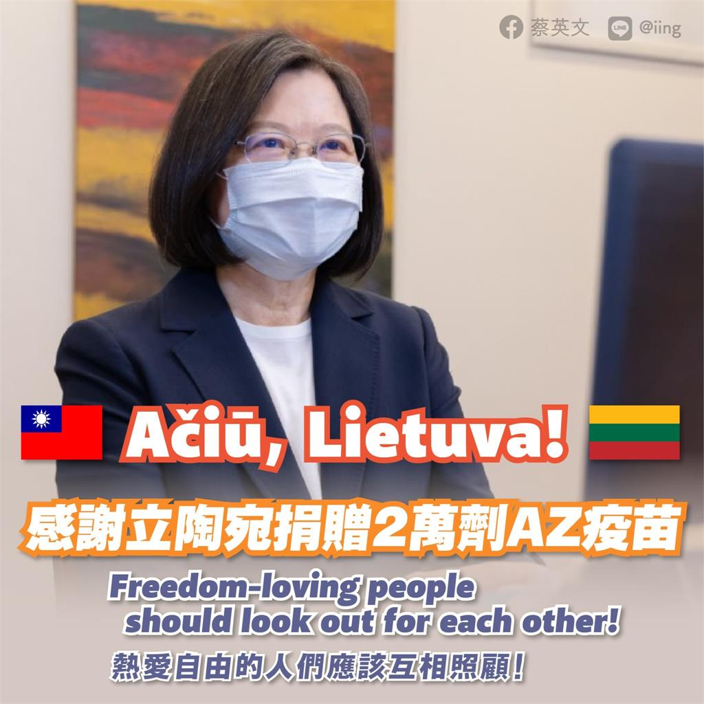立陶宛贈台灣疫苗9月底前運送!蔡英文發文致謝 小粉紅再度崩潰
