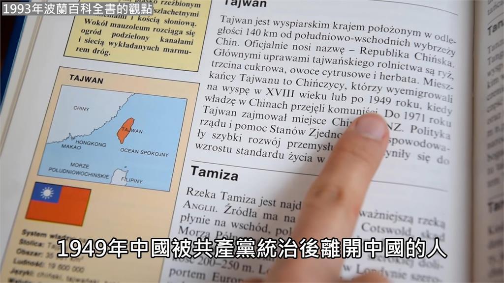 從社會主義到民主時代 波蘭百科全書介紹台灣讓網友驚呆:用詞好強烈