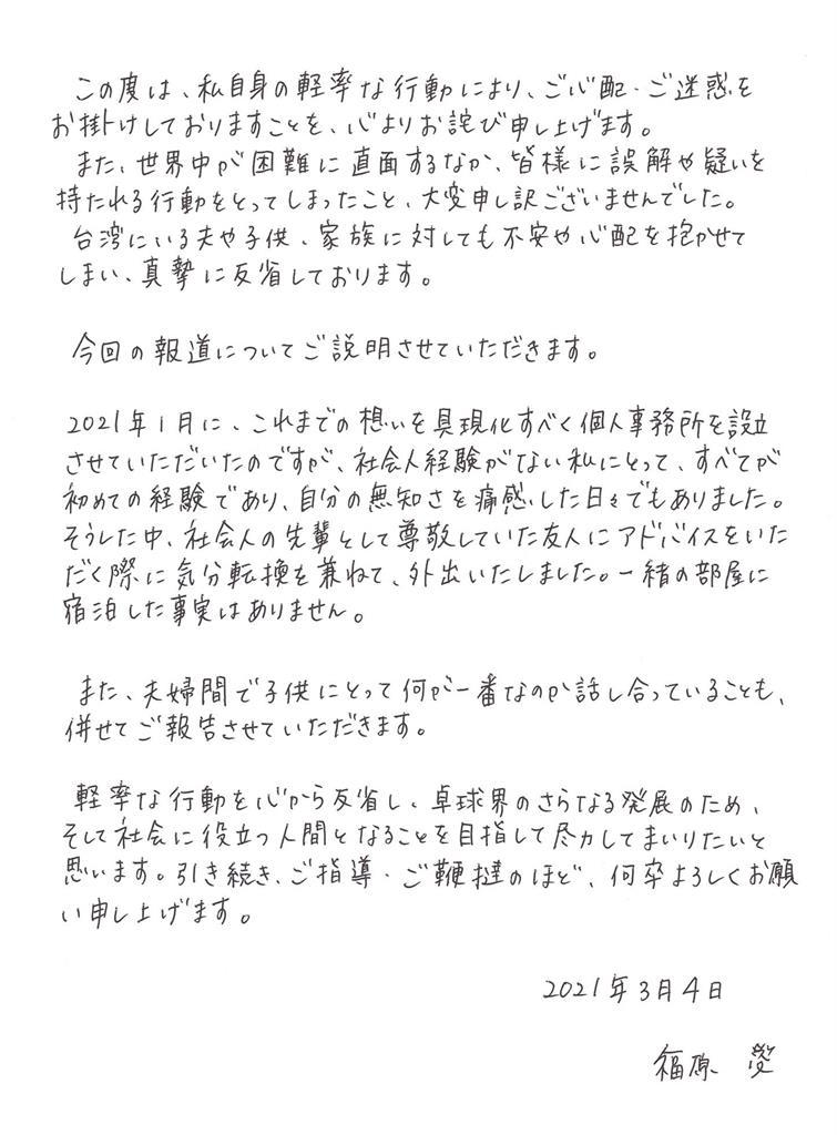 快新聞/福原愛再發親筆信致歉 不認外遇、對輕率的行動深切反省