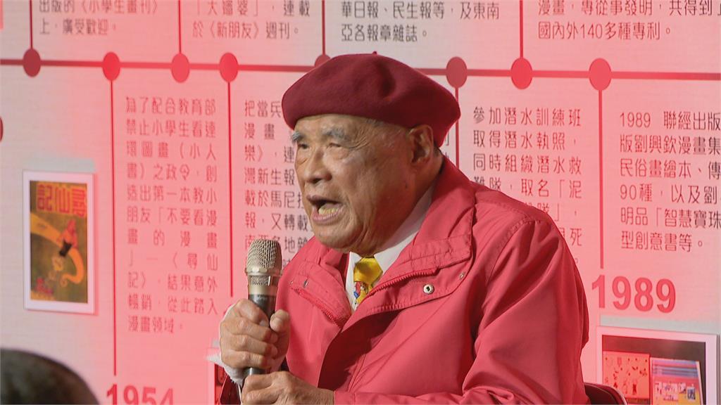 台灣國寶級漫畫家劉興欽回顧展大嬸婆、阿三哥... 1960年代轟動