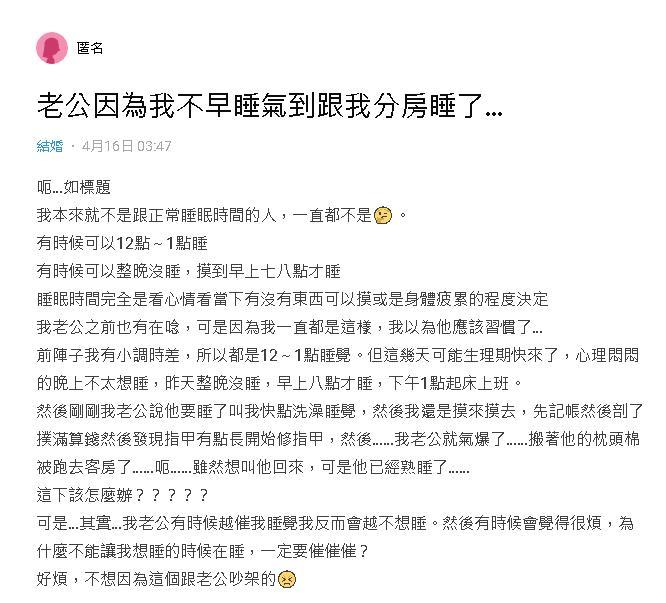 人妻深夜「死不睡」2動作讓老公火大怒分房  上網討拍反被罵翻!