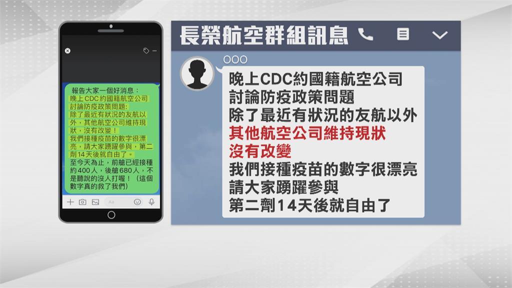 傳機組員檢疫期將拉長至5天 陳時中:華航清零計畫未定案