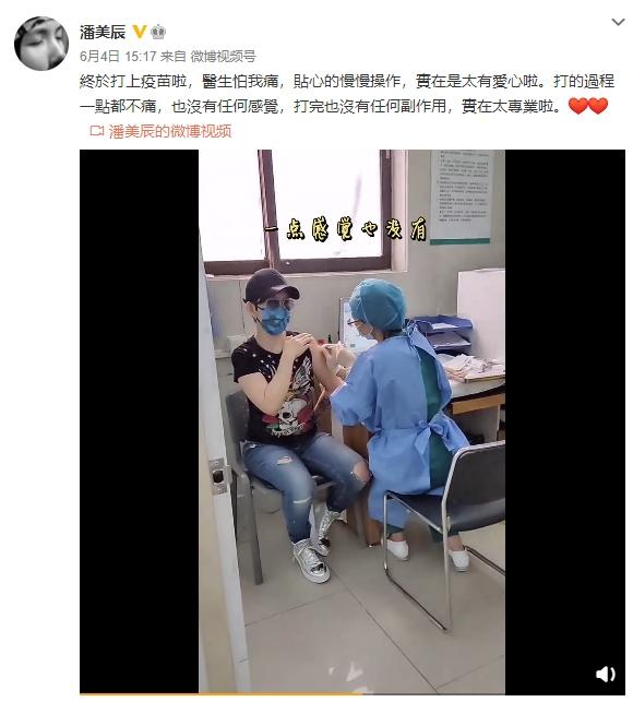 接棒蕭敬騰!潘美辰打中國疫苗過程全都錄 微博吐67字心聲:太專業