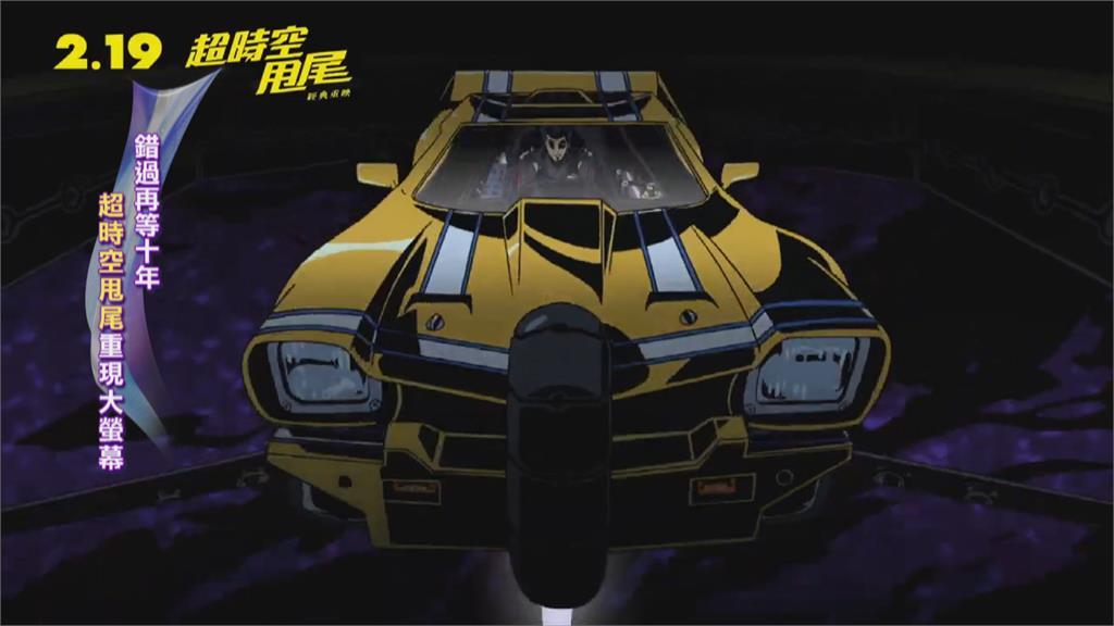 飆起來! 日本經典動畫「超時空甩尾」重返大銀幕