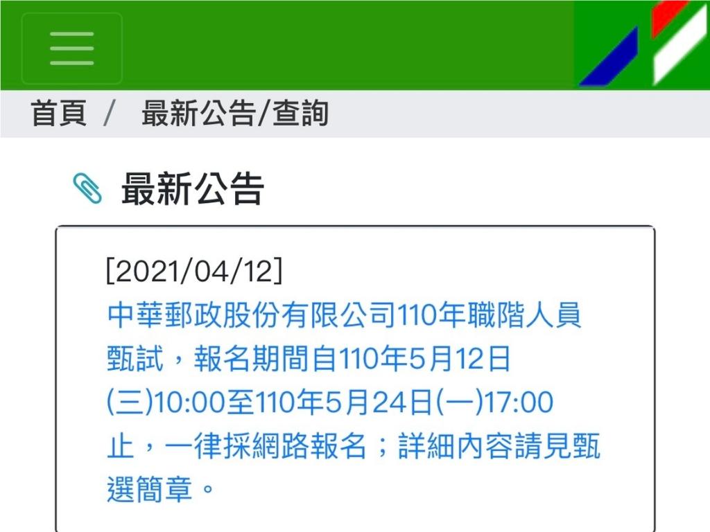 「鐵飯碗」搶破頭?中華郵政公布最低起薪數字 新招近1700人!