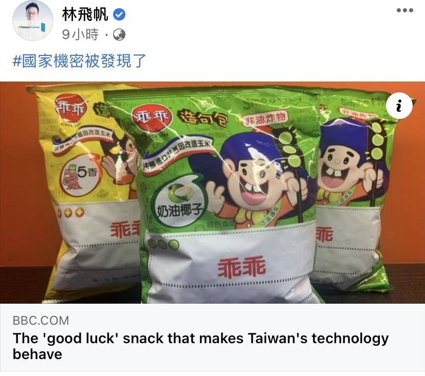 台灣之光!台灣乖乖紅到國外 BBC揭「科技秘密」網嗨:台積電不敗秘密
