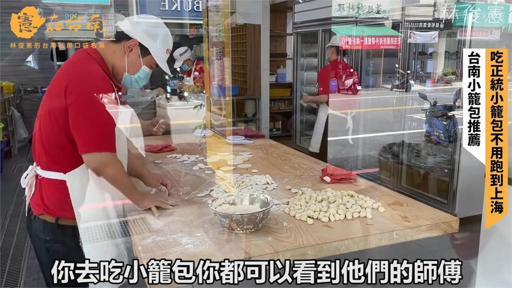 林俊憲帶路!3家台南在地老店小籠包 爆汁美味令人難忘