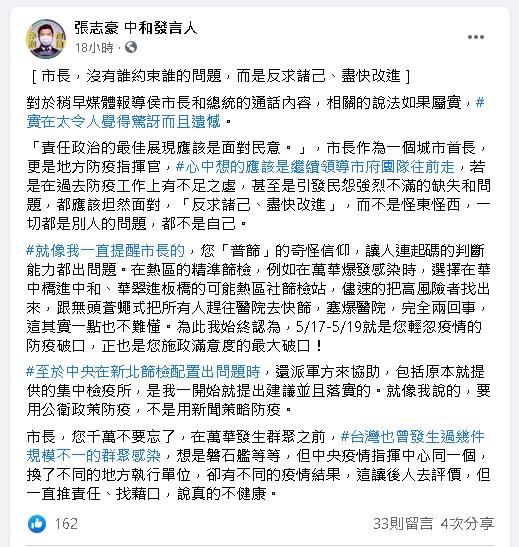 侯友宜要蔡總統「約束綠營」!議員張志豪反嗆:市長應反求諸己