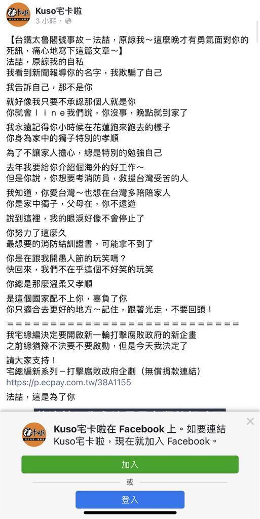 快新聞/「Kuso宅卡啦」疑冒用罹難者名義募款 四叉貓:黃法喆家屬絕不撤告