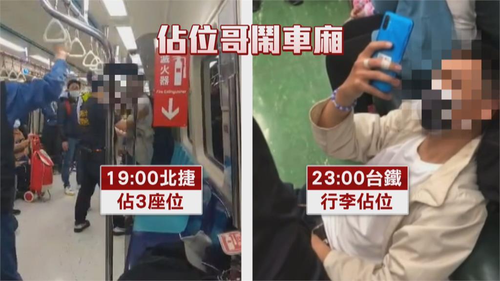 一日大鬧台鐵、捷運!「1男佔3座位」被唸還對長者口出惡言