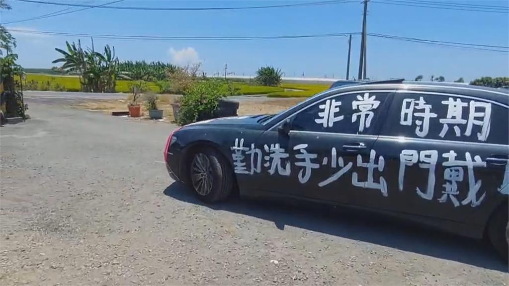 愛車變防疫宣傳車 油漆塗大字「戴口罩很重要」