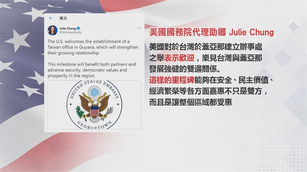 中國打壓!蓋亞那撤台灣辦公室! 外交突破一天生變  總統府譴責