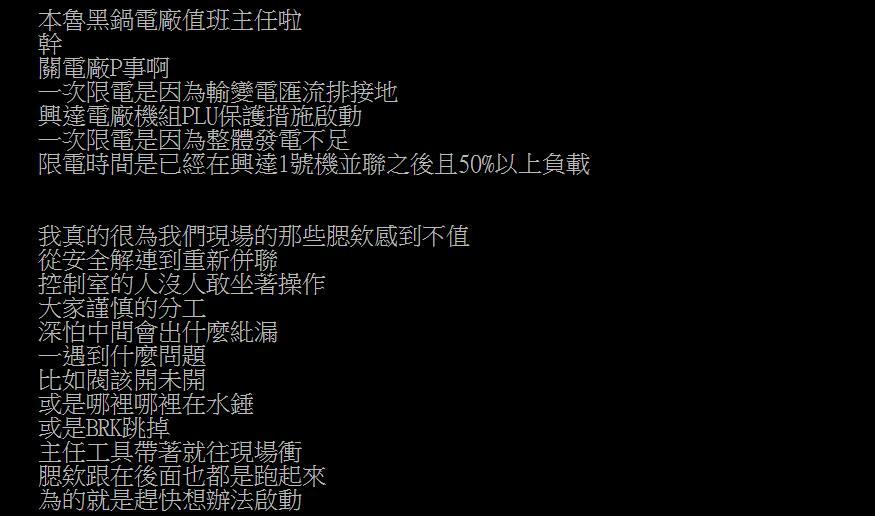 「不背黑鍋」!興達電廠主任揭2次停電內幕:大量水母來襲、基載不夠