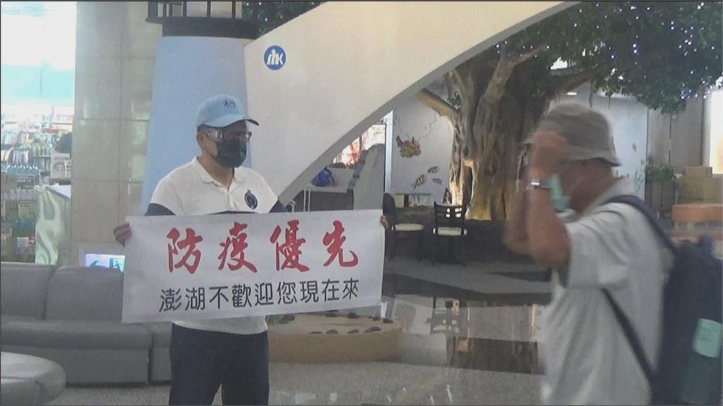 外島自動封島喊出「禁台令」阻絕病毒不歡迎遊客來