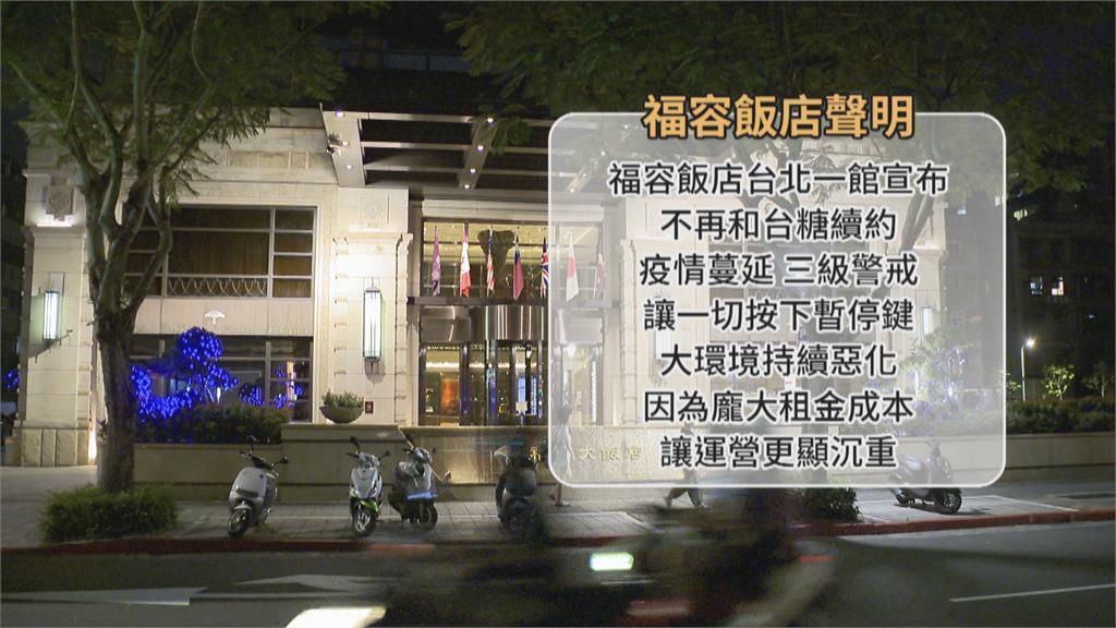不敵疫情! 福容飯店台北一館宣布9/1熄燈