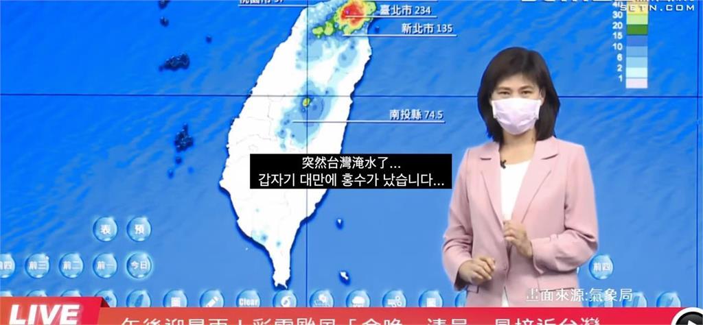 整理台灣旱象資料卻遇豪大雨淹市區 韓國網紅意外成反指標