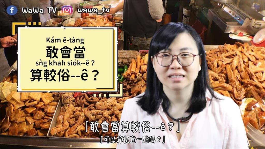 親切感爆棚!她推出菜市場常用對話台語教學 網友狂推:收穫良多