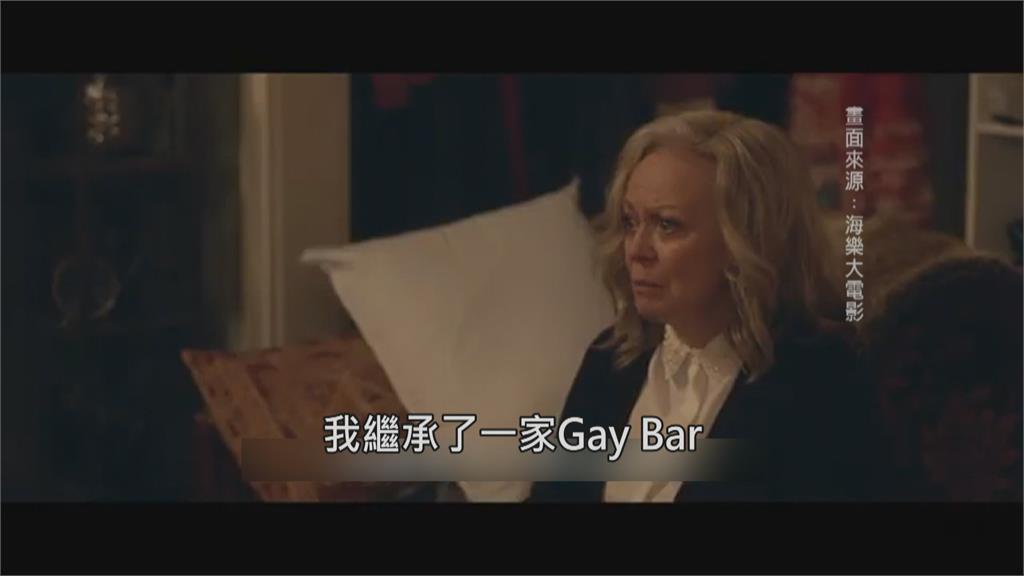 了解同志兒一生!《我的媽媽開GayBar》笑中帶淚