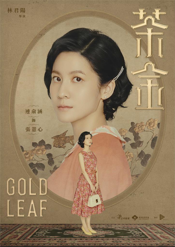 《茶金》挑戰台劇地板新高度!連俞涵在劇中飾演茶商千金!