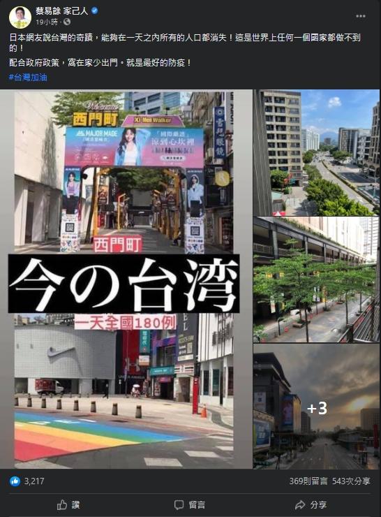 日媒報台灣奇蹟「一日變空城」?網曝真相:是網友發文啦!