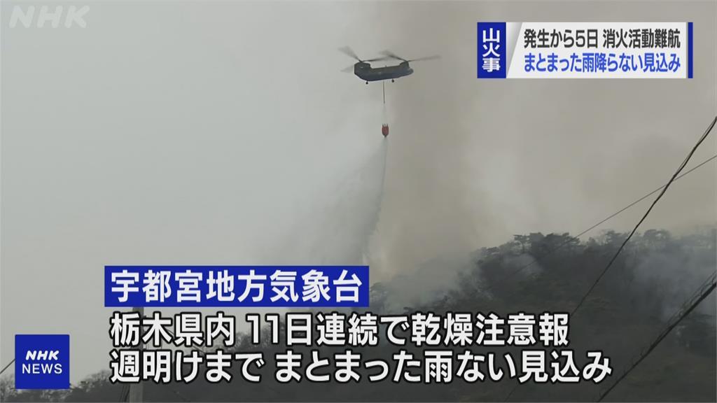 日本櫪木縣大火未獲控制初判老翁山林燃燒樹葉釀災