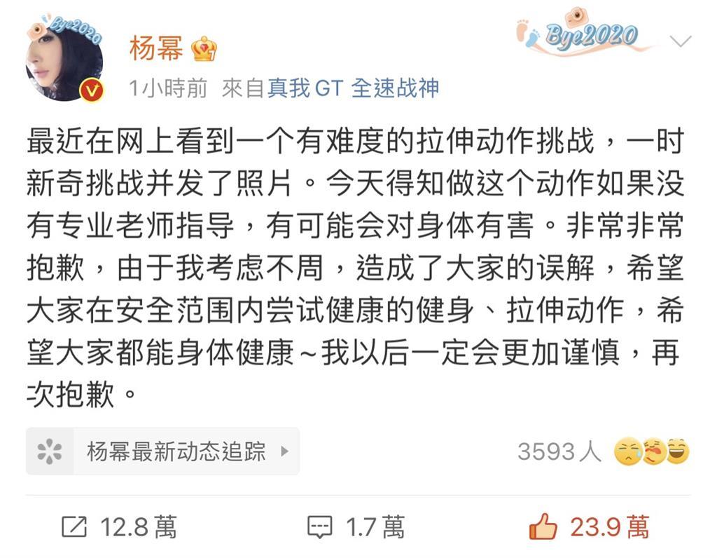 楊冪「漫畫腰」挑戰引風潮 網戰翻她刪文道歉:可能對身體有害!
