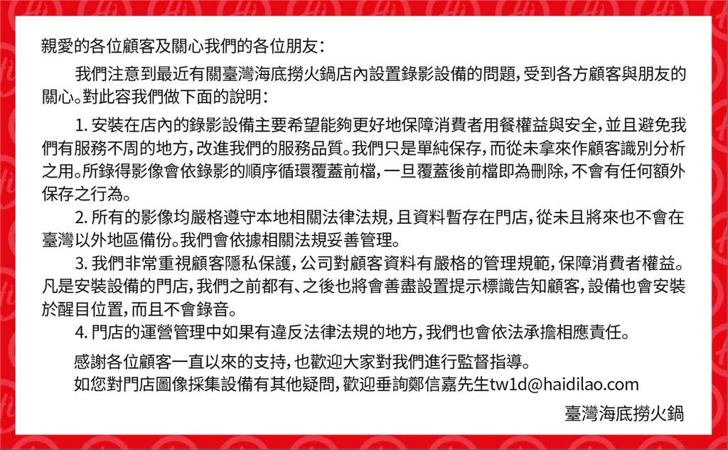 影像傳回中國?海底撈再發4聲明止血 將設監視器「提示標識」