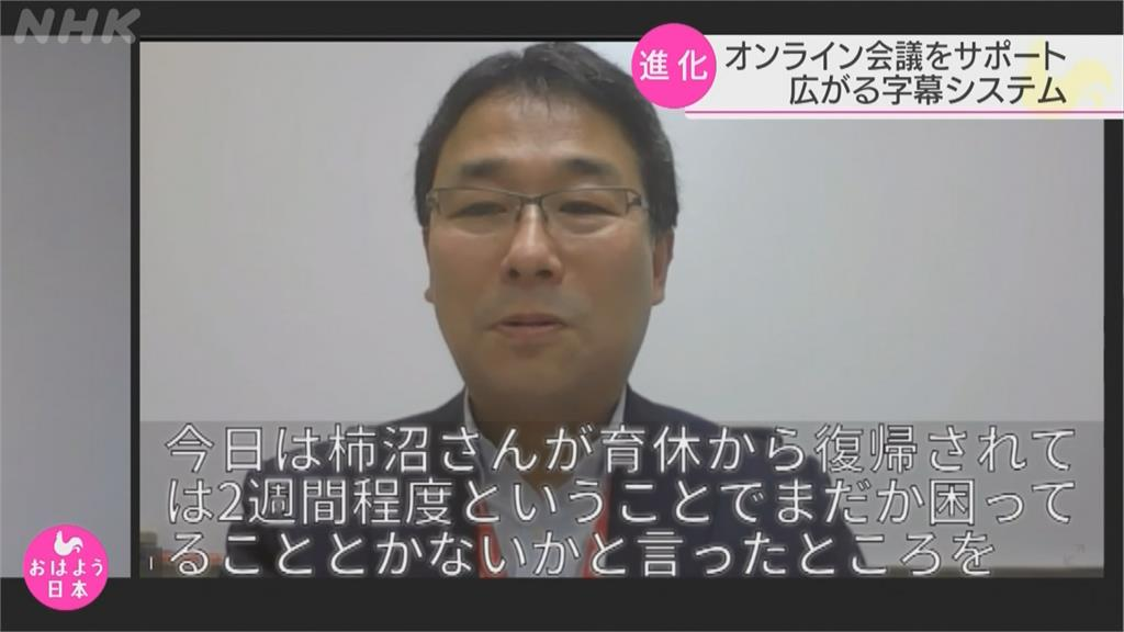 日本大學團隊研發「同步聽打字幕系統」線上會議溝通更順暢
