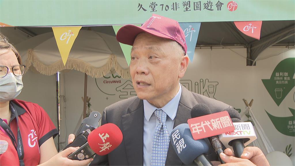 首間民營造紙廠70週年 陳建仁受邀出席園遊會