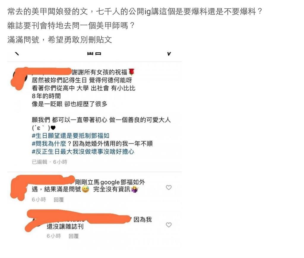 新手媽鄧福如被控外遇 粉絲護航遭爆料者怒嗆「閉嘴」喊提告!