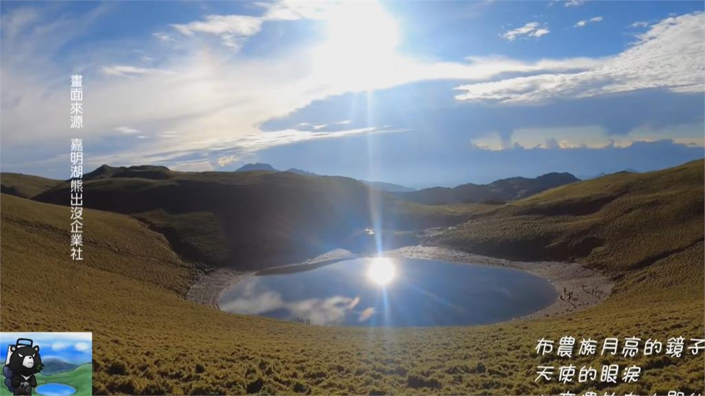 水情吃緊! 嘉明湖「天使的眼淚」縮水成「荷包蛋」