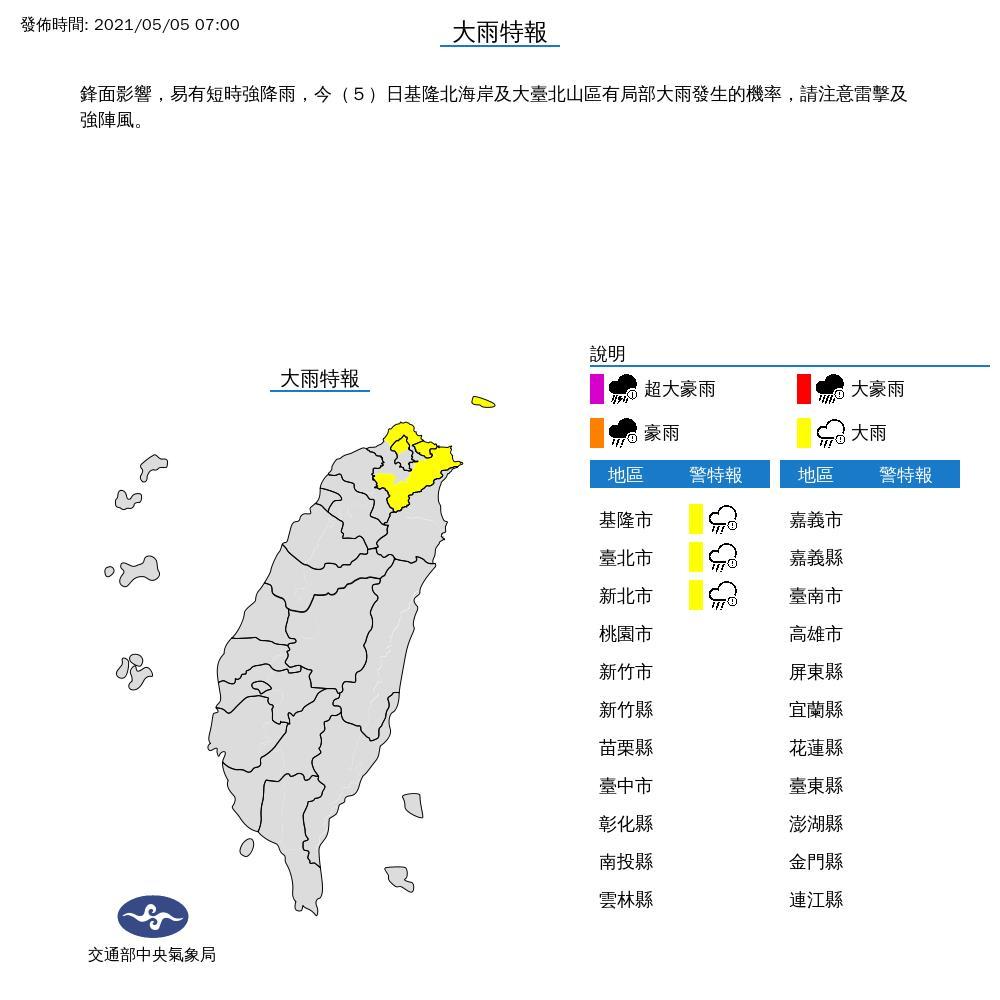 快新聞/首波梅雨鋒面來了! 鄭明典:「一條流雨帶正通過台灣北部海面!」