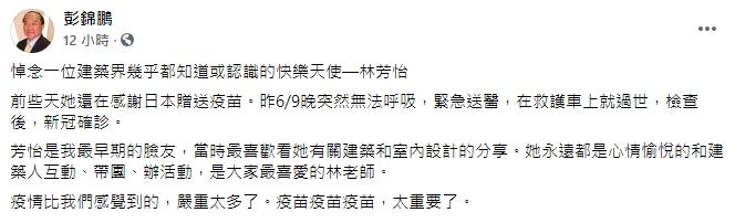 建築圈震撼彈!欣傳媒總監林芳怡染疫驟逝 友曝:在救護車上過世