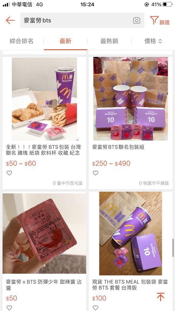 BTS聯名款!麥當勞「紙袋」喊價7000嚇壞網 內行曝:微博一堆人要
