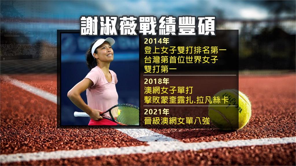 謝淑薇5歲開始練球一路奮戰 甩奧運風波再創網壇高峰
