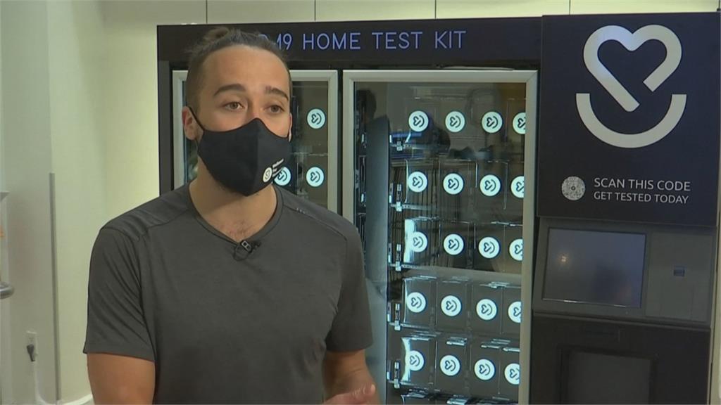 紐約推快篩販賣機簡易篩檢!繳回唾液2天有結果