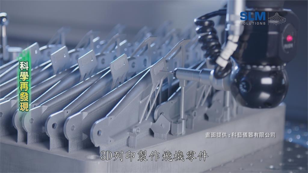飛機減重術! 3D列印造航空業輕零件