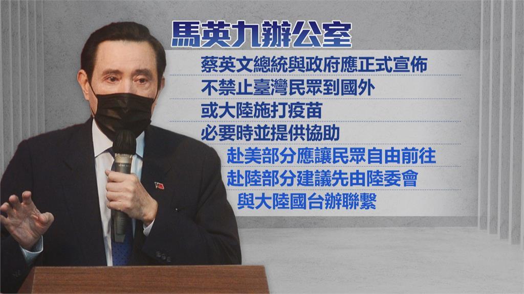 馬英九喊啟動「疫苗小三通」 綠委轟:別再附和中國!
