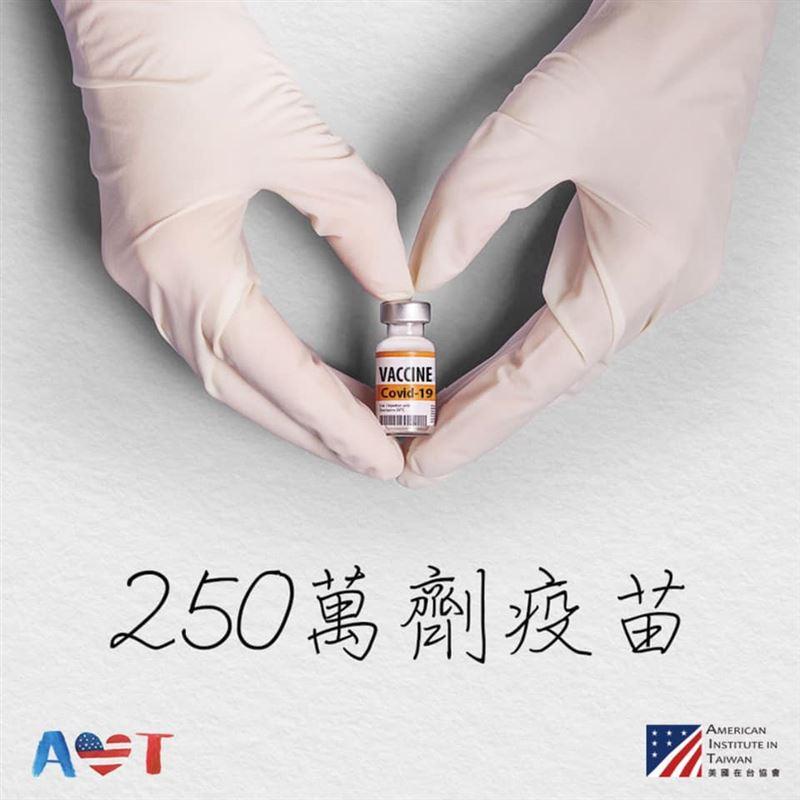 美250萬劑疫苗將抵台 台大醫師:接種普及,見7月初降級曙光