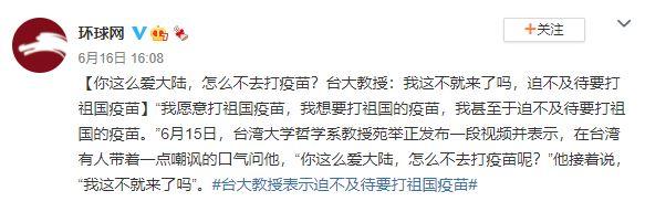 台大教授「祖國疫苗好啊」基進黨主席:全身中國魂拜託入籍中國人