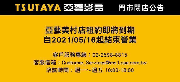 全台最後一家「亞藝影音」宣布歇業!大型DVD出租店正式絕跡
