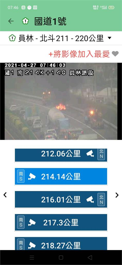 快新聞/國1南下215K「藍寶堅尼火燒車」  後方車輛回堵到彰化交流道