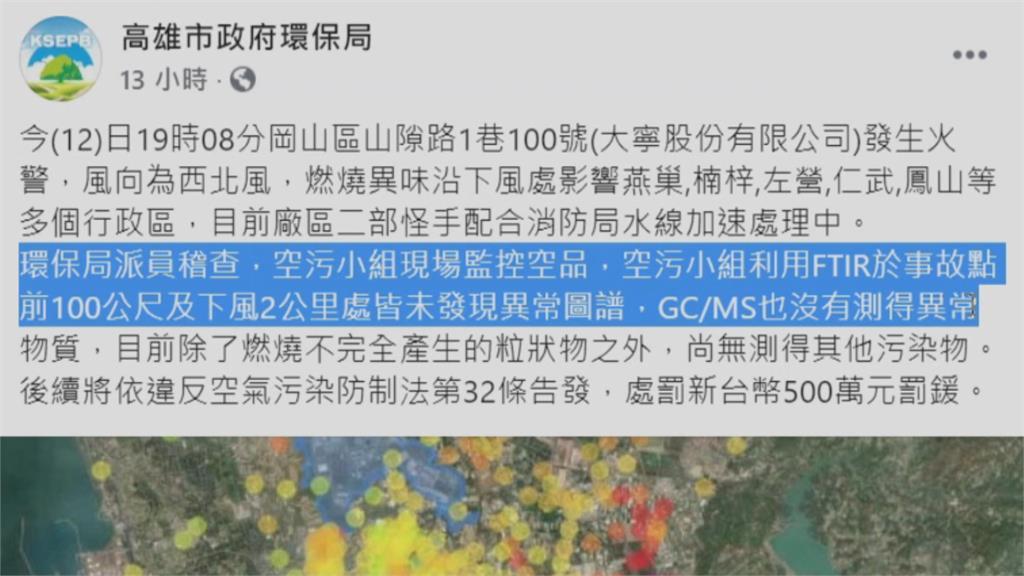 岡山廢棄物掩埋場大火 環保局重罰業者五百萬!