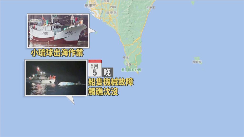 綠島之星客輪救起3人 陳姓台籍船員仍失蹤